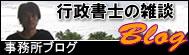 安田行政書士事務所ブログ「行政書士の雑談」