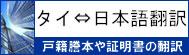 タイ語と日本語の翻訳代行サービス