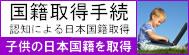 タイ国籍の子の日本国籍取得の届出手続