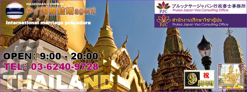 タイ国際結婚手続をフルサポート