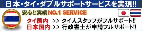 日本タイ国際結婚ダブルサポートは、YASUDA VISA CONSULTING OFFICEだけ!!